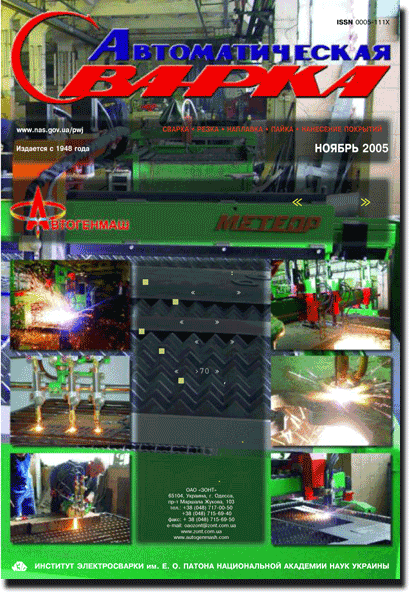 Automatic Welding 2005 #11