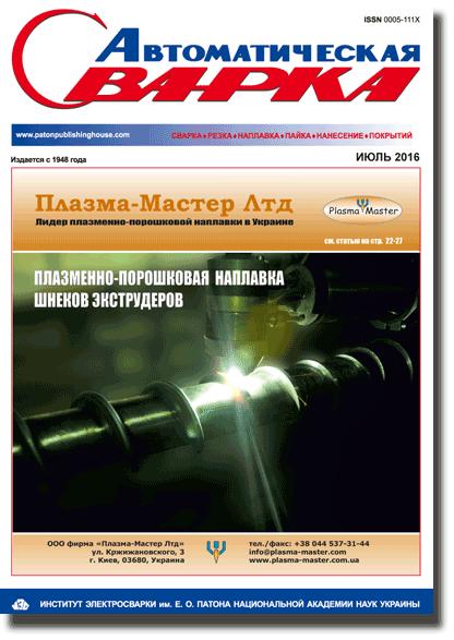 Металлургическая И Горнорудная Промышленность Журнал