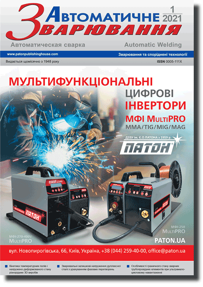 Automatic Welding 2021 #01
