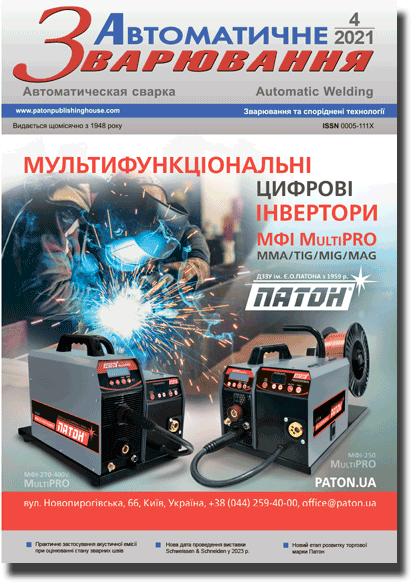 Automatic Welding 2021 #04