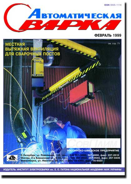 Automatic Welding 1999 №02