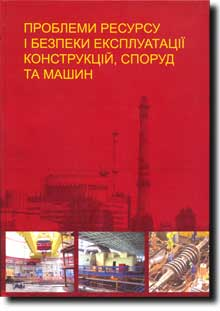Service life and safety of structures, buildings and machinery (2009)