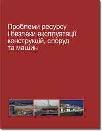 Service life and safety of structures, buildings and machinery (2012)