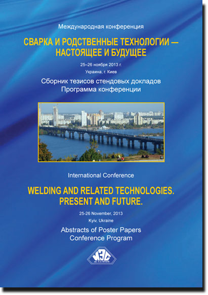 Welding and related technologies. Present and future
