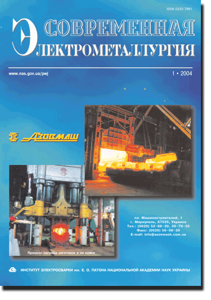Electrometallurgy Today 2004 #01