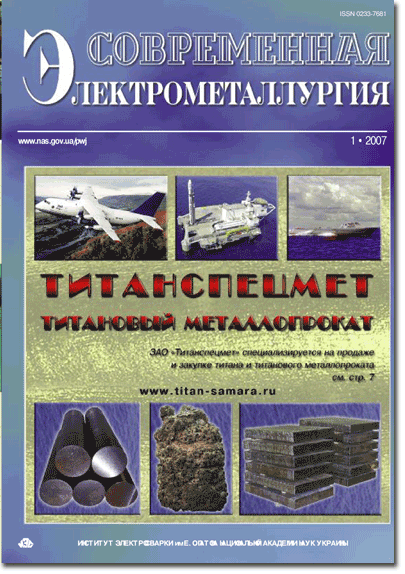Electrometallurgy Today 2007 #01
