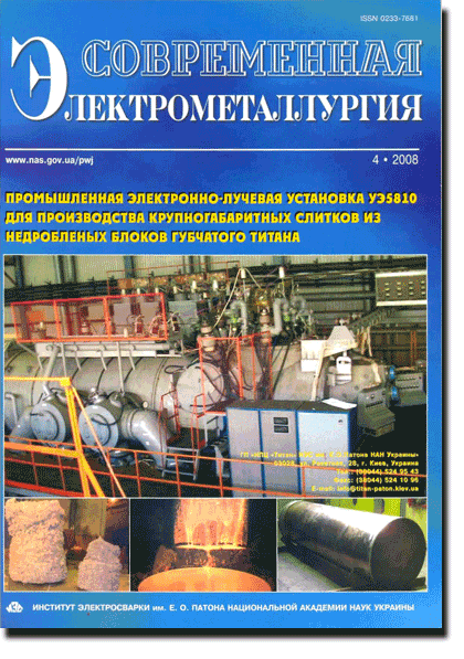 Electrometallurgy Today 2008 #04