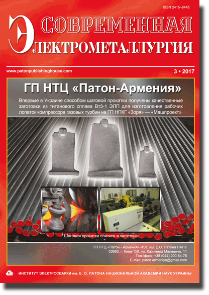 Electrometallurgy Today 2017 #03