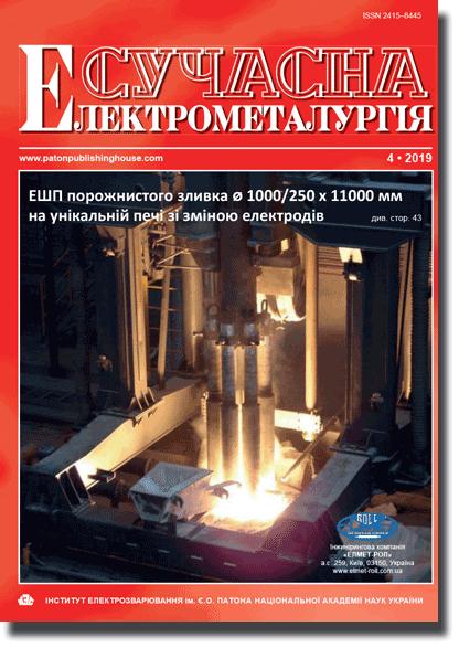 Sovremennaya Elektrometallurgiya, 2019, №04