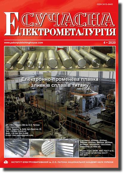 Sovremennaya Elektrometallurgiya, 2020, №4