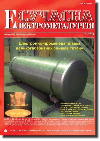Sovremennaya Elektrometallurgiya, 2021, №2