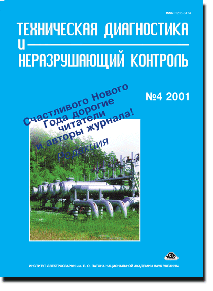 Technical Diagnostics and Non-Destructive Testing 2001 #04