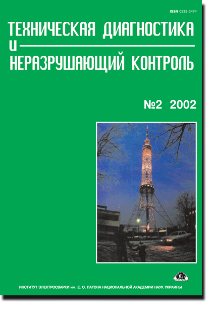 Technical Diagnostics and Non-Destructive Testing 2002 #02