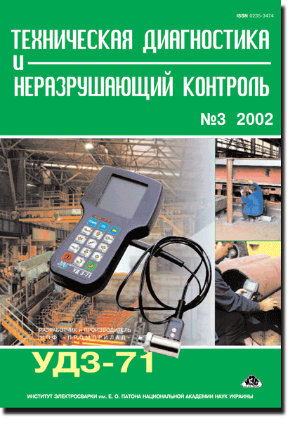 Technical Diagnostics and Non-Destructive Testing 2002 #03