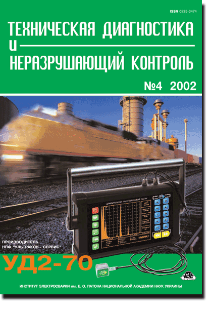 Technical Diagnostics and Non-Destructive Testing 2002 #04