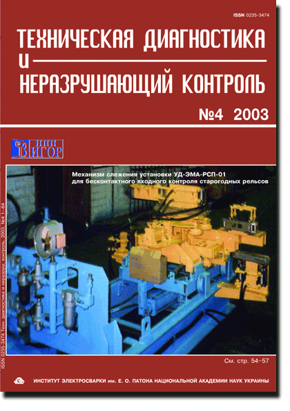 Technical Diagnostics and Non-Destructive Testing 2003 #04