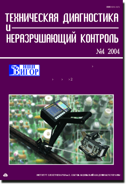 Technical Diagnostics and Non-Destructive Testing 2004 #04