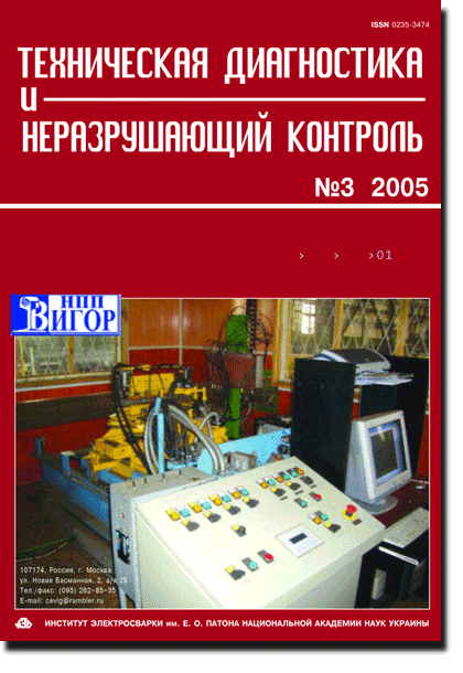 Technical Diagnostics and Non-Destructive Testing 2005 #03