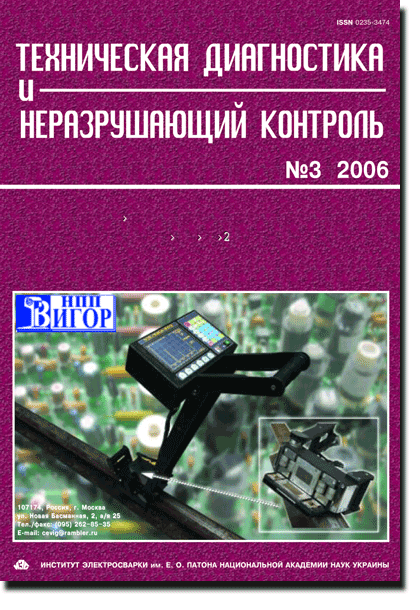 Technical Diagnostics and Non-Destructive Testing 2006 #03