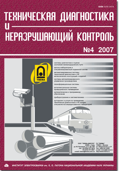 Technical Diagnostics and Non-Destructive Testing 2007 #04