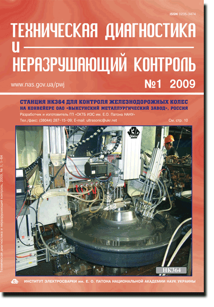 Technical Diagnostics and Non-Destructive Testing 2009 #01