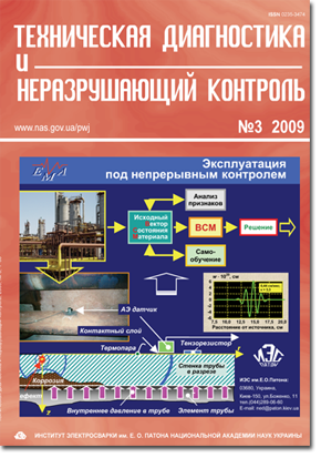 Technical Diagnostics and Non-Destructive Testing 2009 #03