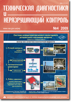 Technical Diagnostics and Non-Destructive Testing 2009 #04