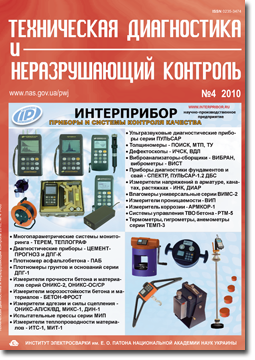 Technical Diagnostics and Non-Destructive Testing 2010 #04
