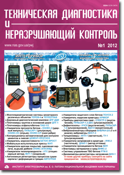 Technical Diagnostics and Non-Destructive Testing 2012 #01
