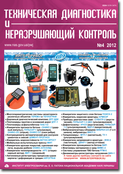Technical Diagnostics and Non-Destructive Testing 2012 #04