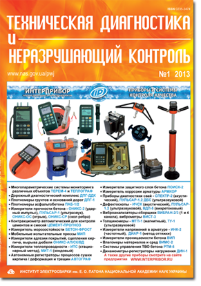 Technical Diagnostics and Non-Destructive Testing 2013 #01