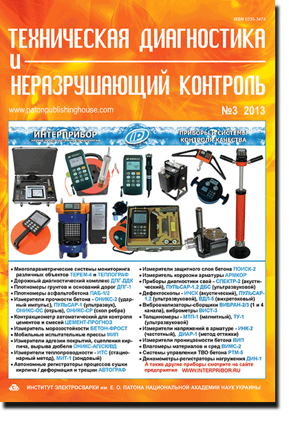 Technical Diagnostics and Non-Destructive Testing 2013 #03