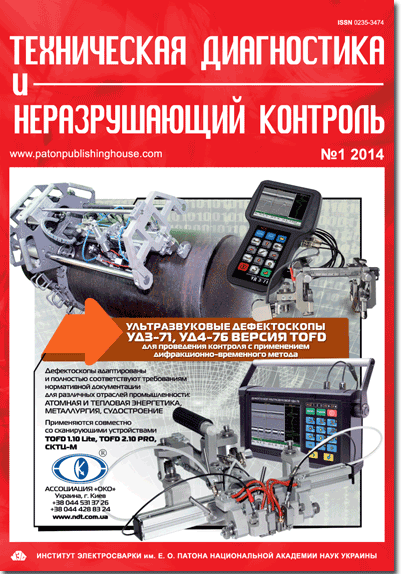 Technical Diagnostics and Non-Destructive Testing 2014 #01