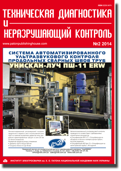 Technical Diagnostics and Non-Destructive Testing 2014 #02