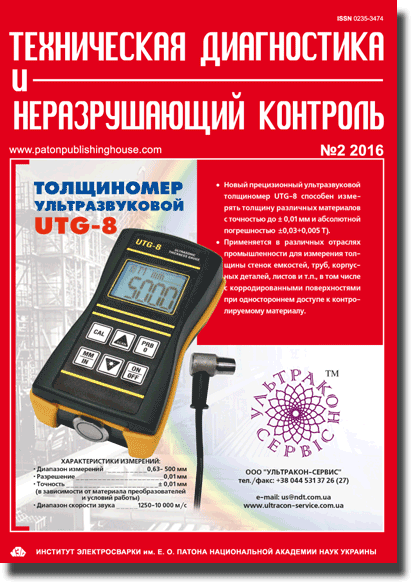 Technical Diagnostics and Non-Destructive Testing 2016 #02