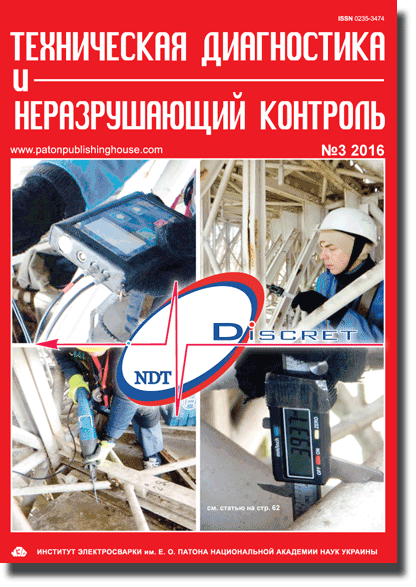 Technical Diagnostics and Non-Destructive Testing 2016 #03