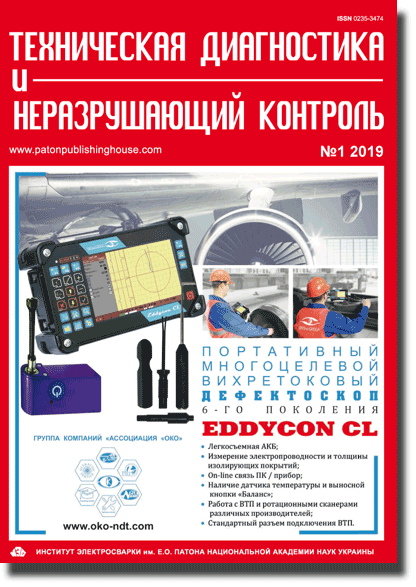 Technical Diagnostics and Non-Destructive Testing 2019 #01