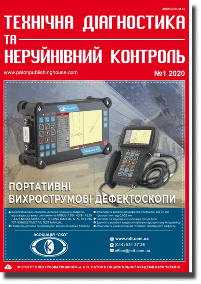 Technical Diagnostics and Non-Destructive Testing 2020 #01