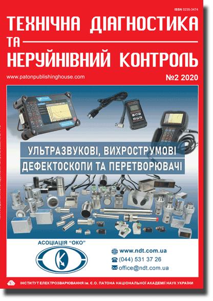 Tekhnicheskaya Diagnostika i Nerazrushayushchiy Kontrol, 2020, №2