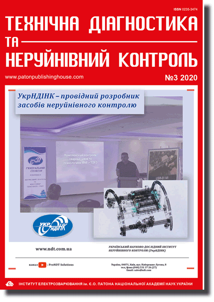 Technical Diagnostics and Non-Destructive Testing 2020 #03