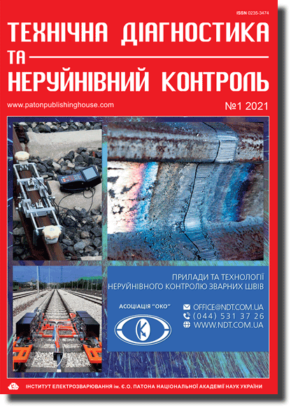 Tekhnicheskaya Diagnostika i Nerazrushayushchiy Kontrol, 2021, №1
