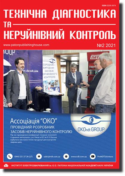 Tekhnicheskaya Diagnostika i Nerazrushayushchiy Kontrol, 2021, №2