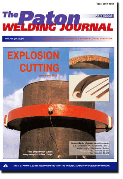 The Paton Welding Journal 2003 #07