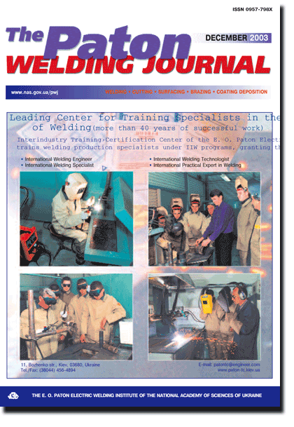 The Paton Welding Journal 2003 #12