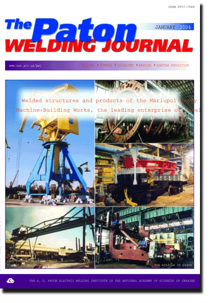 The Paton Welding Journal 2004 #01