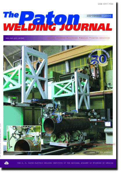 The Paton Welding Journal 2004 #09