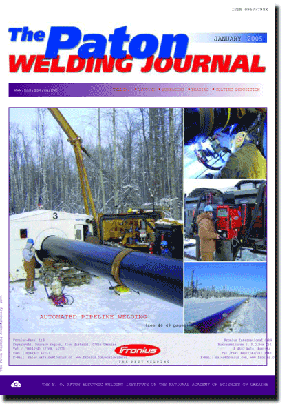 The Paton Welding Journal 2005 #01