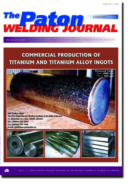 The Paton Welding Journal 2005 #02