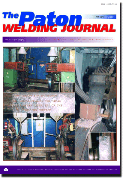 The Paton Welding Journal 2005 #03