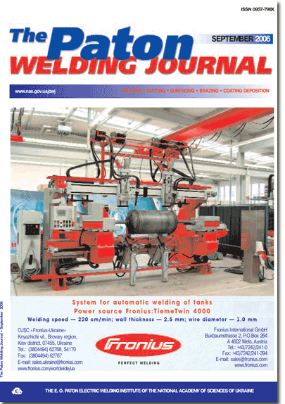 The Paton Welding Journal 2006 #09